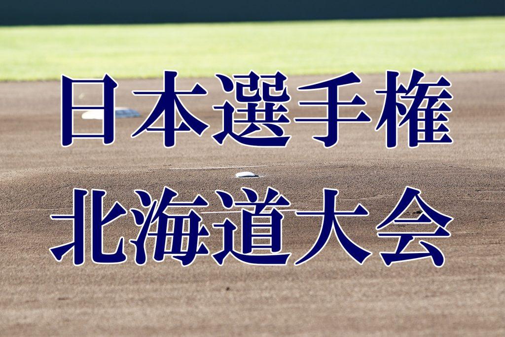 15日、野幌第二<日本選手権>
