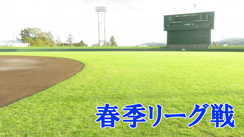8日、栗山町民<春季リーグ>