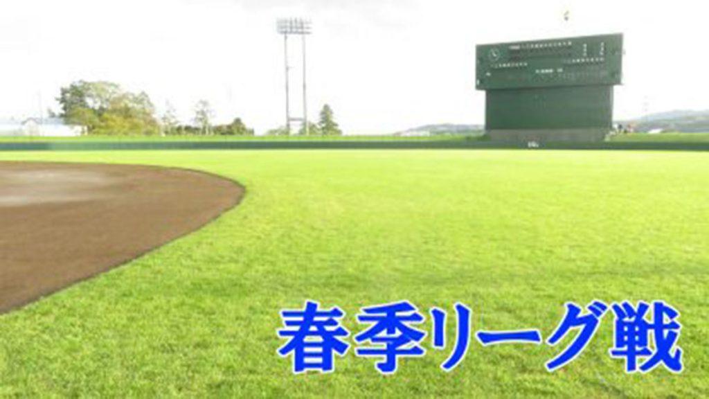 19日、札幌麻生<春季リーグ>