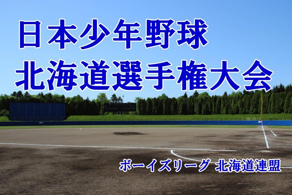 29日札幌スタジアム<全国予選会>