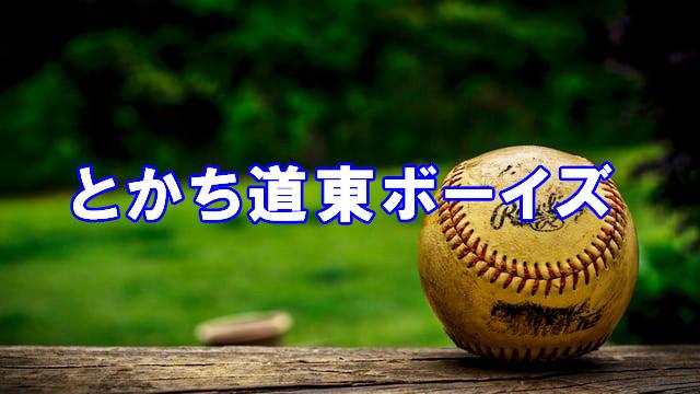 とかち道東ボーイズ<2021春>