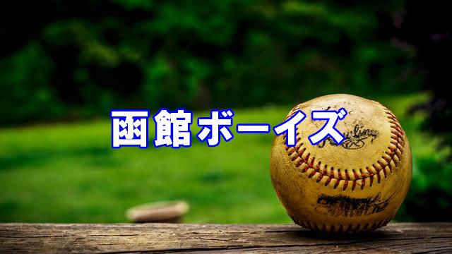 函館ボーイズ<2021春>