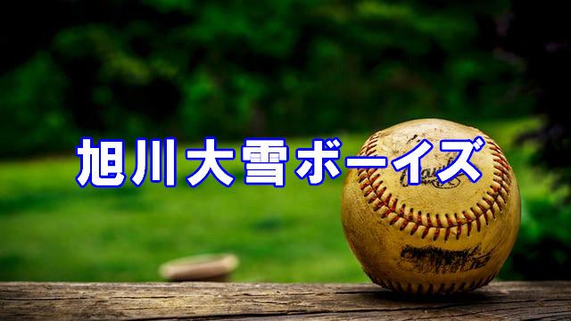 旭川大雪ボーイズ<2020秋>