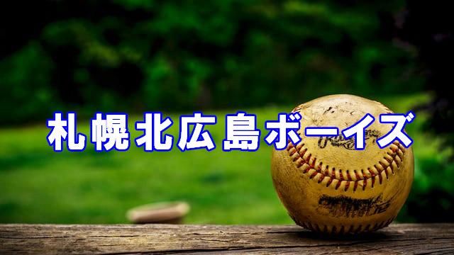 札幌北広島ボーイズ<2021春>