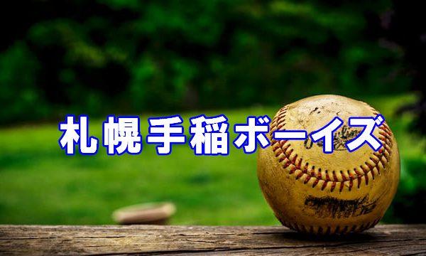 春季リーグ戦・第1節<札幌円山>