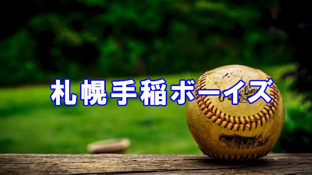 札幌手稲ボーイズ<2021春>