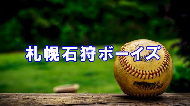札幌石狩ボーイズ<2020秋>