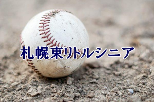 桧山BBC<2020ZEET杯争奪中学野球北海道大会>