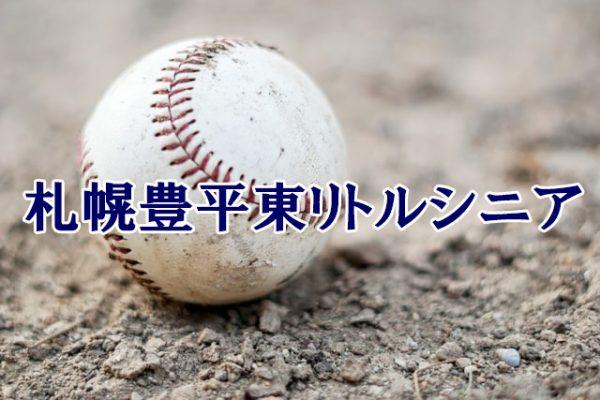 札幌豊平ボーイズ<2021春>